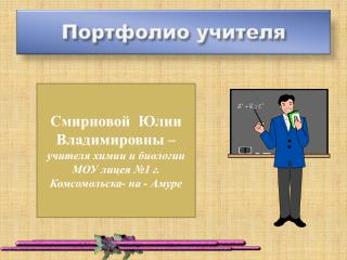 Портфолио учителя