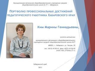 П ортфолио профессиональных достижений педагогического работника Хабаровского края