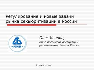 Регулирование и новые задачи  рынка  секьюритизации  в России