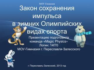 Закон сохранения импульса  в зимних Олимпийских  видах спорта