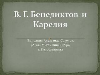 В. Г. Бенедиктов  и Карелия