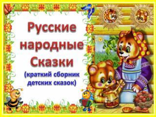 Русские  народные  Сказки (краткий сборник детских сказок)