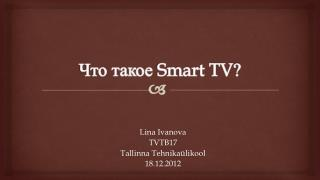 Что такое  Smart TV ?