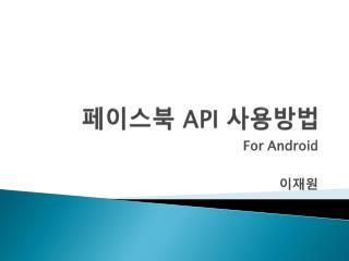 페이스북 API  사용방법