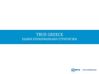 TRUE GREECE ΕΙΔ I ΚΗ ΕΠΙΚΟΙΝΩΝΙΑΚΗ ΣΤΡΑΤΗΓΙΚΗ