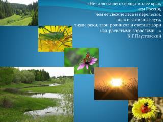 «Нет для нашего сердца милее края , чем Россия,  чем ее свежие леса и перелески,