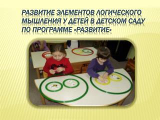 Развитие элементов логического мышления у детей в детском саду     по программе «Развитие»