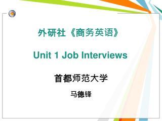 外研社 《 商务英语 》 Unit 1 Job Interviews