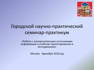 Городской научно-практический семинар-практикум