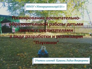 Учитель-логопед: Кашина Лидия Викторовна