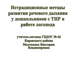 у читель-логопед  ГБДОУ  № 66 Кировского  района Молчанова Виктория Владимировна