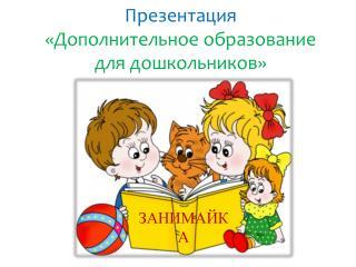 Презентация «Дополнительное образование для дошкольников»