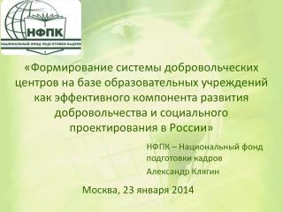 Москва,  23  января 2014