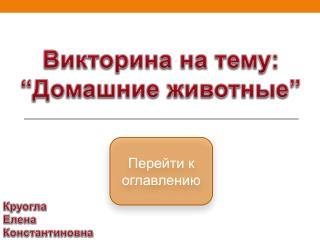 """Викторина на тему : """" Домашние животные """""""