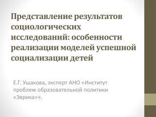 Е.Г. Ушакова, эксперт АНО «Институт проблем образовательной политики «Эврика»».