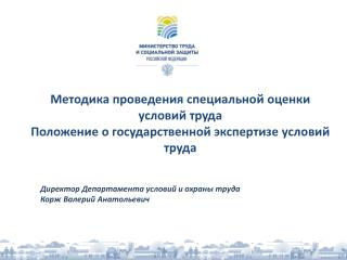 Директор Департамента условий и охраны труда  Корж Валерий Анатольевич