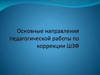 Основные направления педагогической работы по коррекции ШЗФ