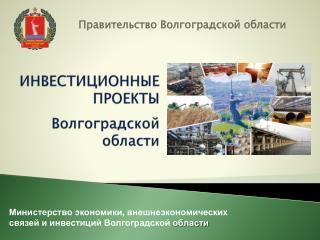 ИНВЕСТИЦИОННЫЕ  ПРОЕКТЫ  Волгоградской области