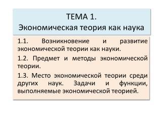 ТЕМА  1.  Экономическая  теория как наука