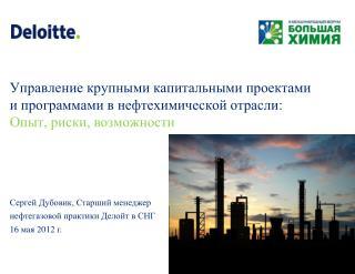 Сергей Дубовик, Старший менеджер нефтегазовой  практики Делойт в СНГ 16  мая  2012  г.