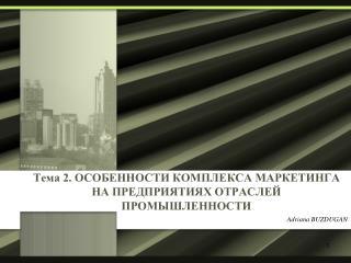 Тема 2. ОСОБЕННОСТИ КОМПЛЕКСА МАРКЕТИНГА НА ПРЕДПРИЯТИЯХ ОТРАСЛЕЙ ПРОМЫШЛЕННОСТИ