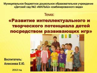 Тема:  «Развитие интеллектуального и творческого потенциала детей посредством развивающих игр»
