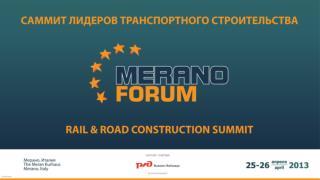 Построение инжиниринговой компании для строительства транспортной инфраструктуры