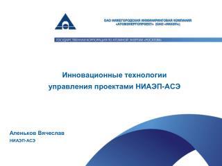 Инновационные технологии  управления проектами НИАЭП-АСЭ