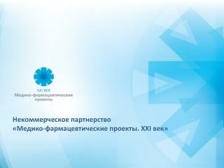 Некоммерческое партнерство «Медико-фармацевтические проекты.  XXI  век»