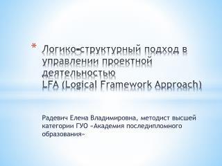 Логико-структурный подход в управлении проектной деятельностью LFA (Logical Framework Approach)