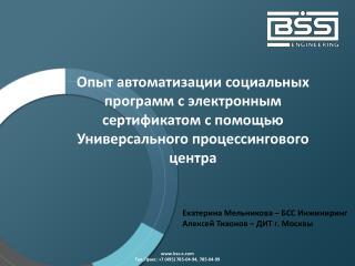 Екатерина Мельникова – БСС Инжиниринг  Алексей Тихонов – ДИТ г. Москвы