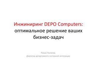 Инжиниринг  DEPO Computers :  оптимальное решение ваших  бизнес-задач