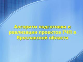 Алгоритм подготовки и  реализации  проектов ГЧП в  Ярославской области