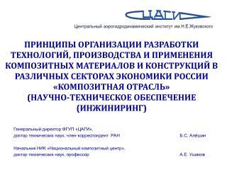 Генеральный директор ФГУП «ЦАГИ»,
