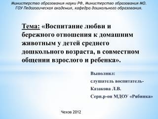 Выполнил: с лушатель воспитатель- Казакова Л.В. Серп.р -он МДОУ «Рябинка»