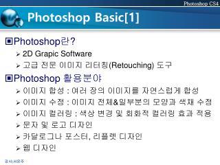 Photoshop Basic[1]