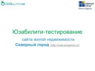 Юзабилити-тестирование сайта жилой недвижимости Северный город ( sevgorod.ru/ )