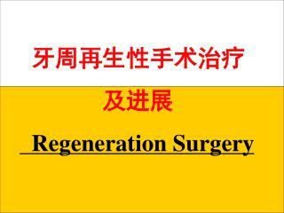 ??????? Peridontal tissue  regeneration RECONSTRUCTIVE  OSSEOUS SURGERY
