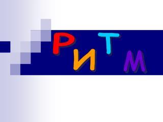 Название объединения:   Республика «РИТМ» Адрес:    г.Пенза, Ул.Беляева, дом №43, МОУ СОШ №18