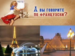 На французском языке говорят сегодня 175 миллионов  человек во всем мире