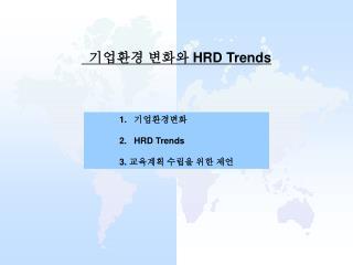 기업환경 변화와  HRD Trends