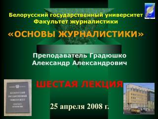 Белорусский государственный университет Факультет журналистики «ОСНОВЫ ЖУРНАЛИСТИКИ»