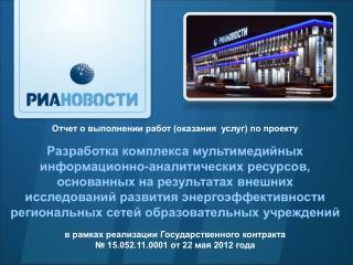 Отчет о выполнении работ (оказания  услуг) по проекту Разработка комплекса мультимедийных