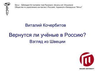 Вернутся ли уч ё ные в Россию?  Взгляд из Швеции