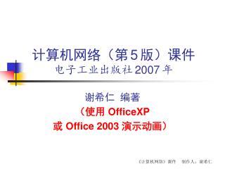 计算机网络(第 5 版)课件 电子工业出版社 2007 年
