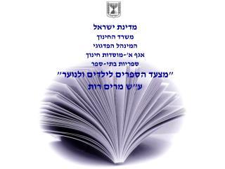 מדינת ישראל משרד החינוך המינהל הפדגוגי אגף א'-מוסדות חינוך ספריות בתי-ספר