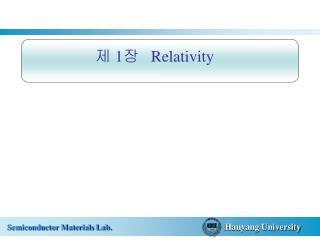 제  1 장    Relativity