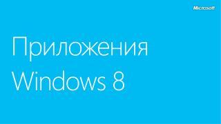 Приложения  Windows 8