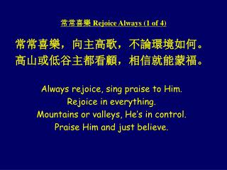 常常喜樂  Rejoice Always (1 of 4)