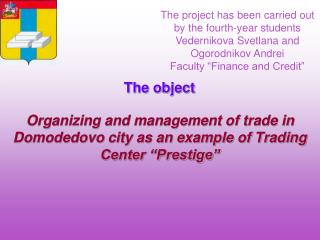 "Organizing and management of trade in Domodedovo city as an example of Trading Center ""Prestige"""